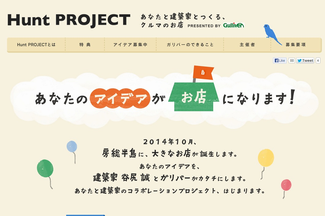 http://bla.bo/projects/hunt-by-gulliver