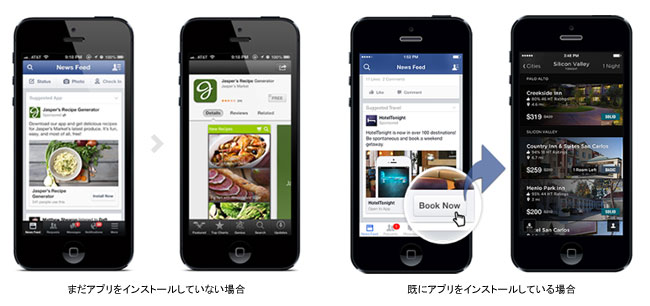 fb-mobile-app-install-ads