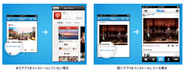 tw-mobile-app-install-ads