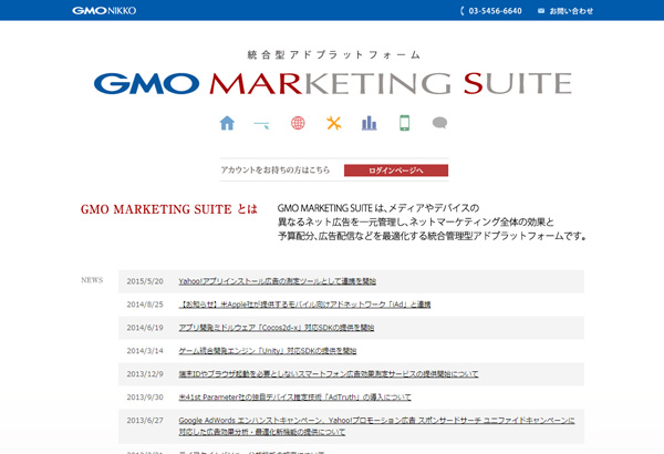 GMO-MARKETING-SUITE
